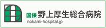 野上厚生総合病院
