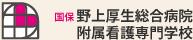 野上厚生総合病院付属看護専門学校