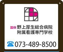 野上厚生総合病院附属看護専門学校